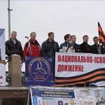 Общероссийская акция «Марш освобождения»