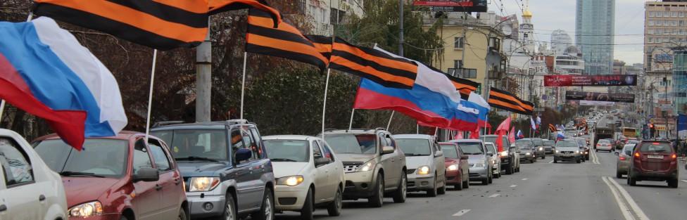 В Екатеринбурге прошел первый автопробег
