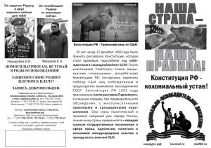 2013-12-07 Буклет конституция