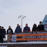 Митинг 24 марта 2013