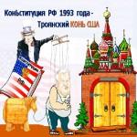 Митинг 7 декабря: «Конституция РФ — троянский конь от США»
