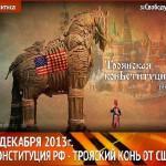 В субботу в Екатеринбурге пройдет митинг патриотов: «Конституция России – троянский конь от США»