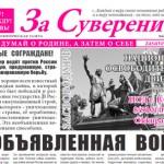 Всероссийская акция. Раздача газеты «За Суверенитет!»