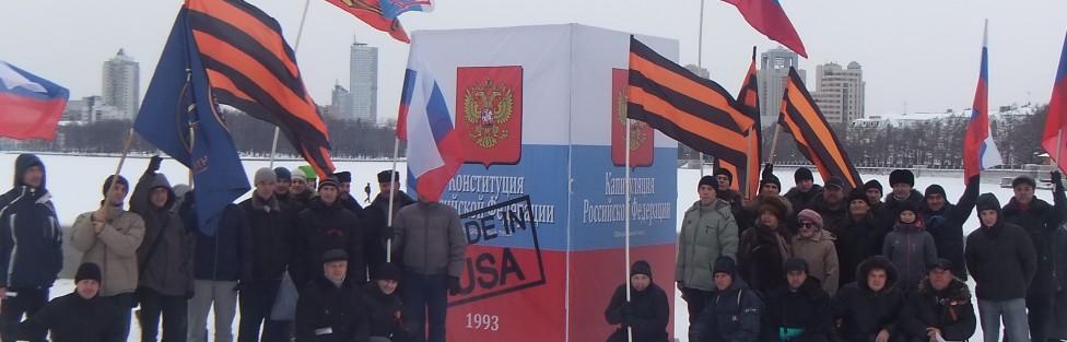 7 декабря в Екатеринбурге состоялся митинг патриотов: «Конституция России – троянский конь от США!»