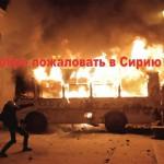 «Провал Обамы и Запада в Сирии повлек за собой подготовку украинского реванша»