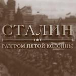 «Сталин – Разгром пятой колонны»