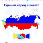19 ЯНВАРЯ 2014 года Национально-освободительное движение проводит акцию в рамках борьбы за укрепление суверенитета России и Украины