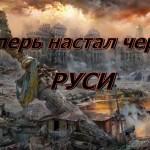 300 спартанцев Они защитили Русь! Часть вторая