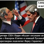 Рогозин предложил Керри провести переговоры с Веркой Сердючкой