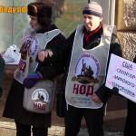 Акция НОД у посольства США 23.01.2014