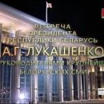 Александр Лукашенко — встреча с руководителями белорусских СМИ 21.01.2014