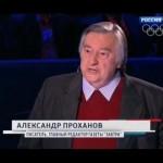 Александр Проханов: Необходимо сражаться за Украину!