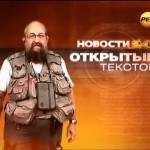 Анатолий Вассерман «Открытым текстом» 31.01.2014