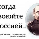 Новости славян. №31. Политика депопуляции. Яды