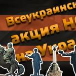 Первая всеукраинская акция НОД 18 января 2014 года