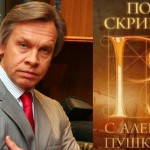 Постскриптум с Алексеем Пушковым (21.12.2013)
