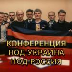 Совместная конференция НОД Украины и НОД России