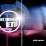 Украина: остановить сумасшествие «Оперативный центр» 23.01.2014