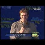 Выступление Олега Царёва на Европейской площади