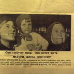 Немецко-фашистская листовка с обращением к женщинам Ленинграда