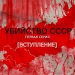 «Убийство СССР» — первая серия [Вступление]