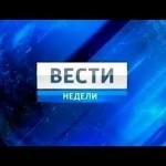 «Вести недели» с Дмитрием Киселевым (09.02.2014)