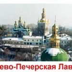 Вооруженные  люди окружили Киево-Печерскую Лавру