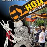 Всеобщая мобилизация на сопротивление. План мероприятий на февраль 2014