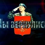 Армия России — Мы вернулись!