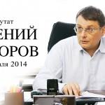 Беседа с Евгением Федоровым 6 февраля 2014