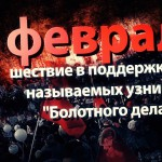 Фиаско марша за свободу