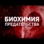 Фильм К. Семина «Биохимия предательства»