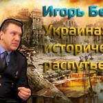 Игорь Беркут. Украина: историческое распутье. 31.01.2014