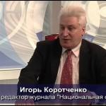 Игорь Коротченко: «Россия готовит «фугас для локомотива» ЕвроПРО»