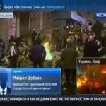 Киев — уличные бои 19.02.2014