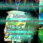 Митинг НОД в Санкт-Петербурге. «Защита Отечества — основа суверенитета!» 23.02.2014