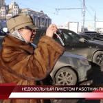 Пикеты НОДа у посольства США в Москве (28-29.01.2014)