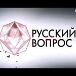 «Русский вопрос» 12.02.2014