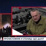 События на Институтской и Грушевского, — комментарий полковника военной разведки Сергея Разумовского