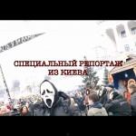 Специальный репортаж из Киева. Майдан. Февраль 2014