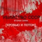 Убийство СССР — вторая серия [Кровью и потом]