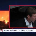 В данный момент времени идёт зачистка Майдана. Происходит то, что ждали люди на протяжении долгого периода времени