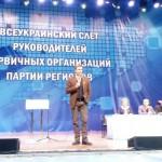 В Харькове открыт Украинский Фронт