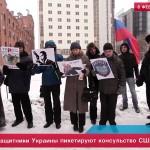 Пикет возле генконсульства США в Екатеринбурге 06.02.2014