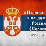 Сербы провели в Белграде акцию в поддержку позиции России по Украине