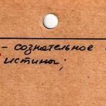 МВД могут обязать искать в СМИ «сознательную ложь» во вред России