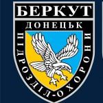 В Донецке «Беркут» отказался выполнять приказы из Киева