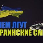 Разоблачение лжи украинских СМИ