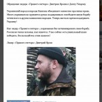 Следственный комитет РФ будет добиваться заочного ареста лидера украинского «Правого сектора» Дмитрия Яроша
