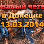Бывший командир группы «Альфа» СБУ о событиях 13 марта 2014 в Донецке